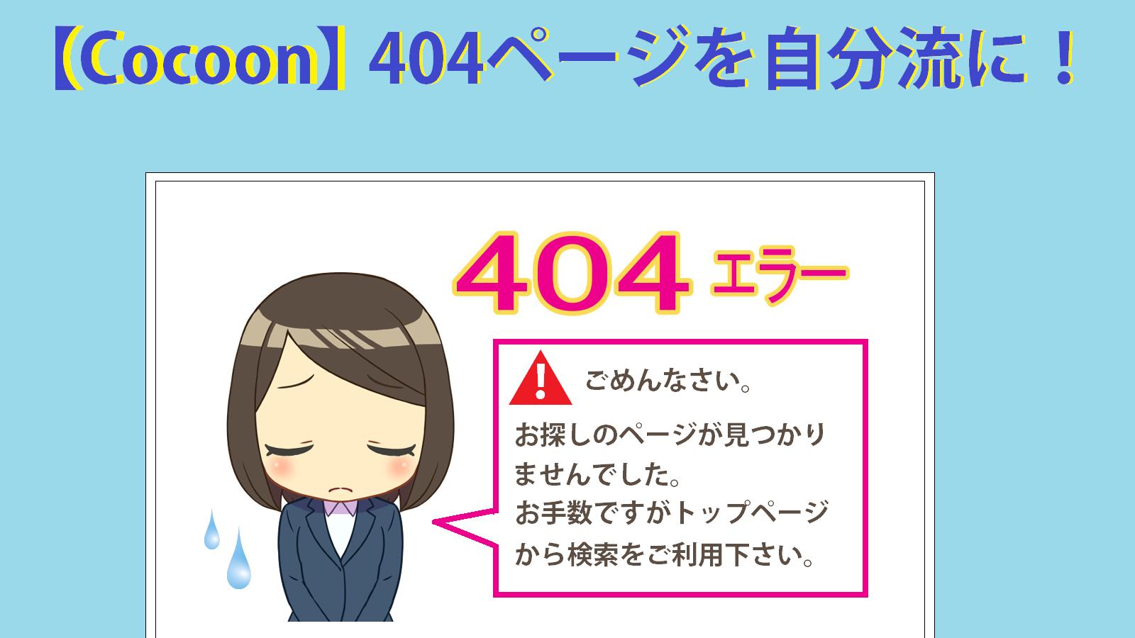 404エラー用の画面を自分流にカスタマイズしよう