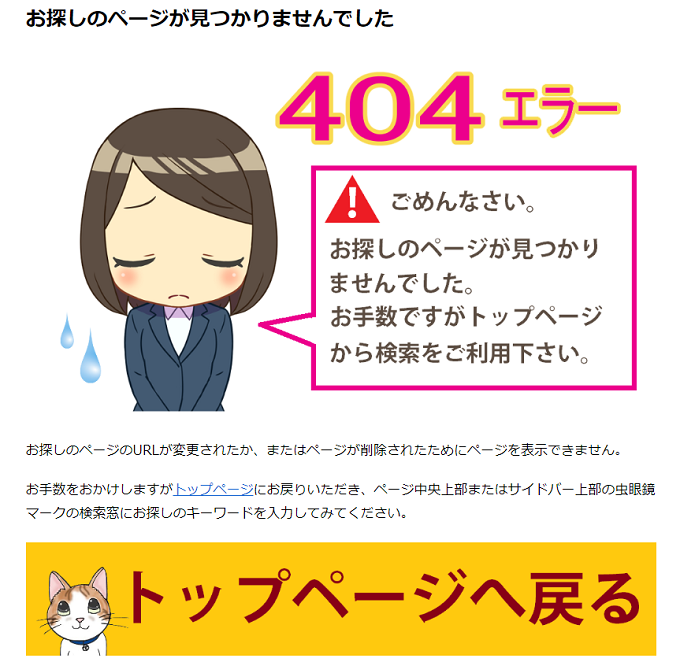 404ページが完成