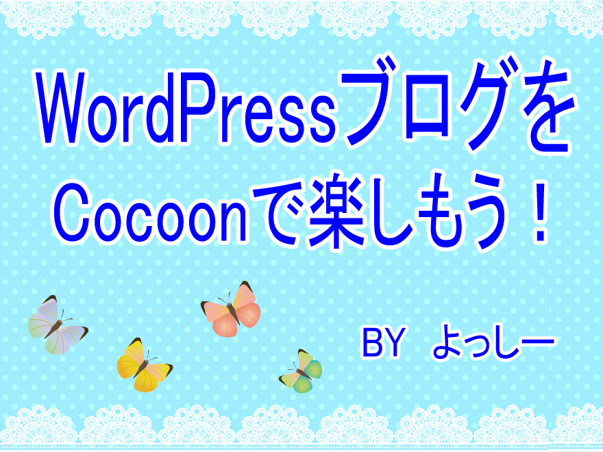 WordPressブログをCocoonで楽しもう
