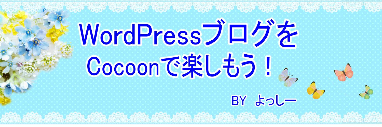 WordPressブログをCocoonで楽しもう!
