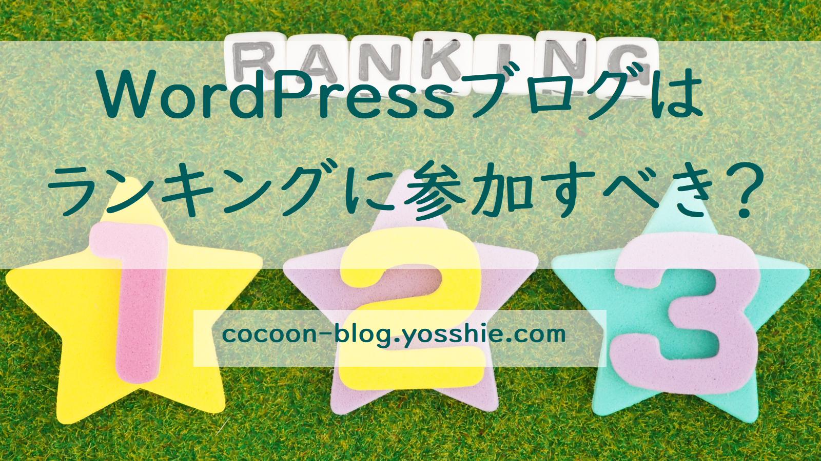 ワードプレスブログはブログランキングに参加すべきか